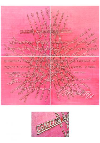Siim-Tanel Annus. 20. sajandi poeesia, Molotov-Ribbentrop (2009, akrüül lõuendil, 250*250 cm)
