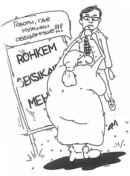 Aleksei Miltšakov: Juhan, lubasid rohkem seksikaid mehi! Estonija, 16. september 2003